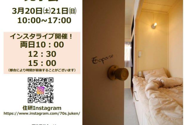 2021.3.20(土)~21(日) リノベーション実例見学会開催 同時オンラインライブ開催!