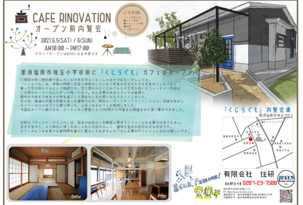 2021.6.5(sat)~6(sun)  Cafe Rinovation 内覧会開催!