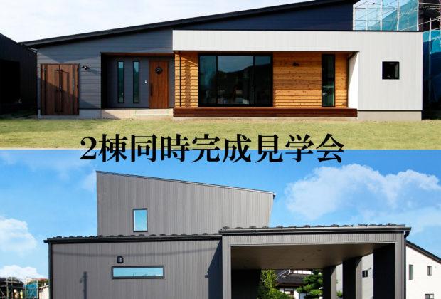 8月21日(土)22日(日) 2棟同時完成住宅内覧会開催(本町2丁目)